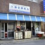 節子鮮魚店 - 外観