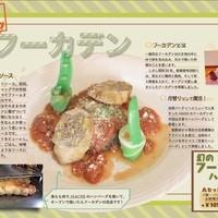 Hachi ハンバーグ