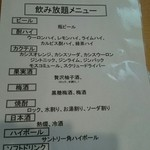 36846052 - 飲み放題メニュー