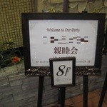 グレースバリ横浜 - 入口にウェルカムボードが出てました