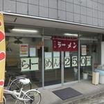 フォーラムめん 製麺事業部 - 店舗外観(2015.4.10)