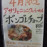鶏の穴 - アサリとニンニクのらーめん「ボンゴレチョップ」(2015年4月限定)