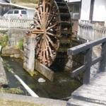 竹田の中華そば こっとん - 店名にもある水車。傍には銘水の取水場が