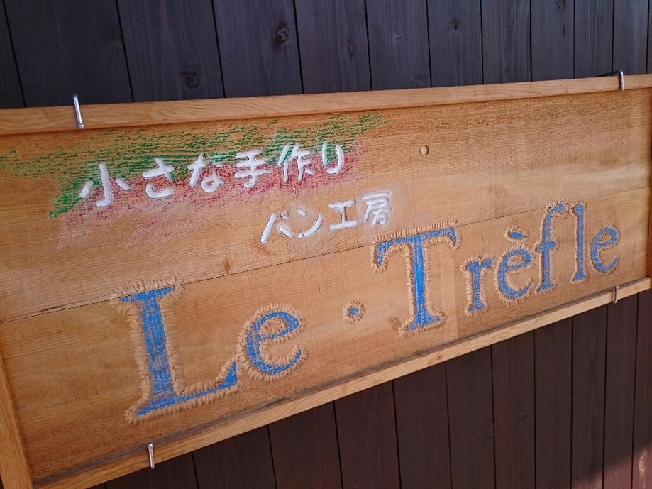 ル・トレフル name=