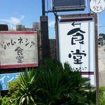 ジャムネシア 食堂 - 国道沿いにある看板