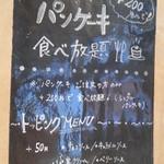 36853764 - パンケーキ食べ放題