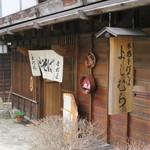 吉村屋 - 2015年03月18日(水) 店外