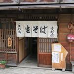 吉村屋 - 2015年03月18日(水) お店入口