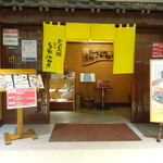 とんかつ処倉敷浜田屋 - お店外観