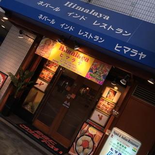 ヒマラヤ 川崎店 - 2015年4月