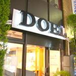 ドエル - 阪急高槻市駅の近くにあります。