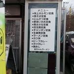 金ちゃんラーメン - 電話ボックスも廃物利用。U^皿^U ウシャシャシャ