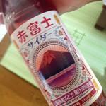 36861959 - 赤富士サイダー