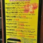 二番目に美味しい唐揚げ専門店 居酒屋 鳥政 - テイクアウトメニュー