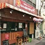 二番目に美味しい唐揚げ専門店 居酒屋 鳥政 - 店舗外観