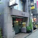 紀の善 - 飯田橋駅西口を出てすぐのところです。