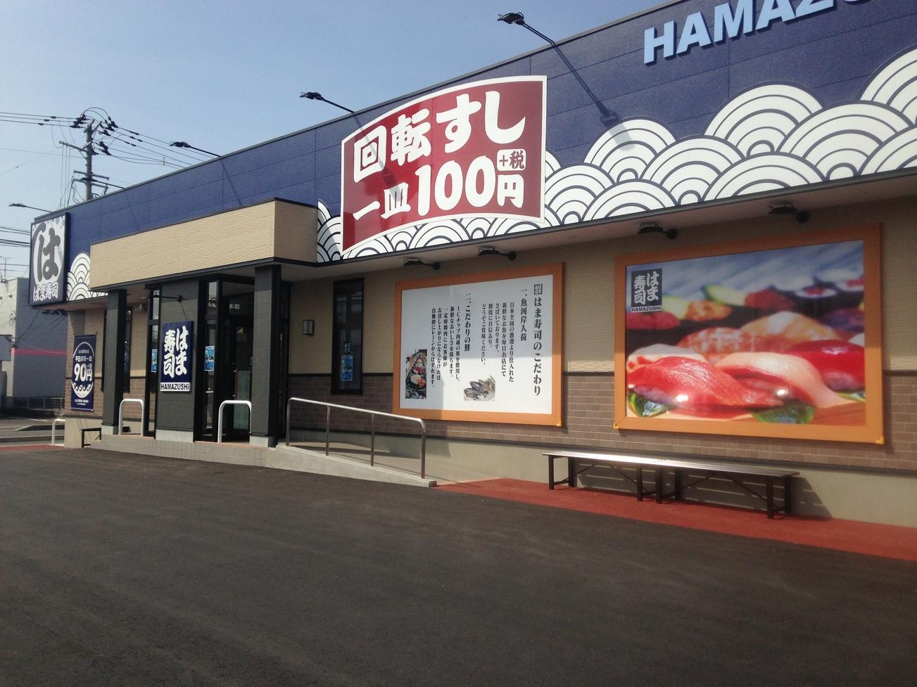 はま寿司 郡山堤店