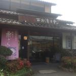 西村清月堂 -
