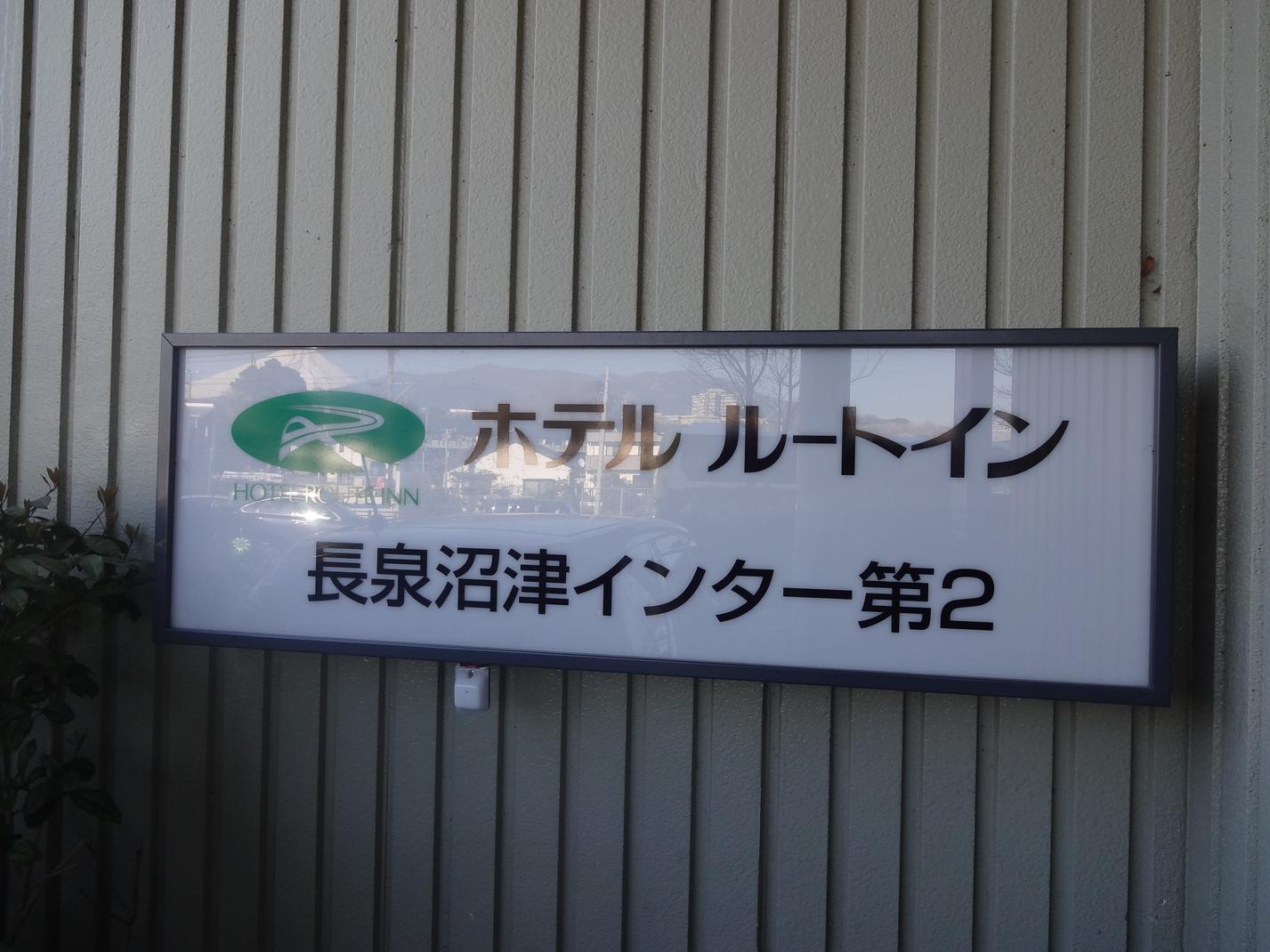 ホテルルートイン 長泉沼津インター第2 name=
