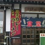 鳳食堂 - 150319新潟 鳳食堂 外観