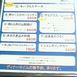 36878462 - 150331東京 神田岩本町style2号店 ランチメニュー