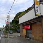 浜奈食堂 -