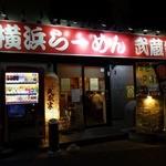 36878767 - 「武蔵家 三鷹店」