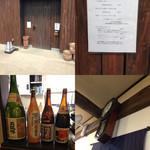 36881371 - 入口・ランチメニュー・カウンターの酒類・懐かしのボンボン時計