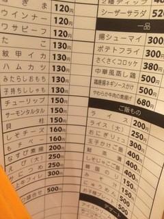 串かつ ふなこし 六甲道 - 注文伝票(2015,3)