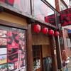 やきとり大吉 名張駅前店