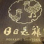 北海道シントク町 塚田農場 - メニューブック