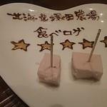 北海道シントク町 塚田農場 - 食べログに投稿しようといったらサービスで出してくれた