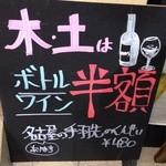 DOMOS - 木、土はボトルワイン半額です