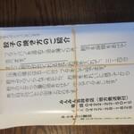 みんみん - 持ち帰り 生餃子(5個入り) ¥420(?)