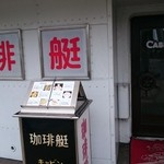 珈琲艇キャビン - 入り口