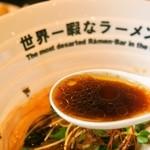 世界一暇なラーメン屋 - ④KUROFUNE RETURN!!(スープ)