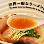 世界一暇なラーメン屋 - ①WITCHI'S RED(スープ)