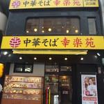幸楽苑 - 幸楽苑新橋店外観(2015.4.13)