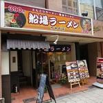 36909044 - 船場ラーメン 内本町店