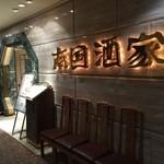 36909681 - 南国酒家は名古屋東急ホテルの2Fフロアーにある広東料理レストラン