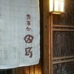 お食事処 田島 - 外観
