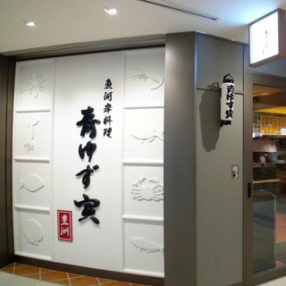 江戸情緒の『粋』と、食を育む『和』を演出する魚河岸料理のお店