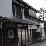 稲川酒造店 - H27年4月、店舗外観