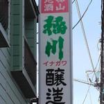 稲川酒造店 - 看板