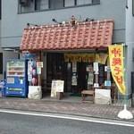 沖縄そば ゆんたく - 店舗全景