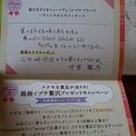 ル・プチ・プランス - (2015/3月)箱根スイーツコレクション2015参加カード