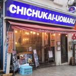CHICHUKAI UOMARU - 外観