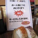 加寿屋 - 平日ランチタイムのサービス(おにぎり2個)