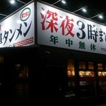 元祖タンメン屋 - 深夜3時までやってます(^▽^)