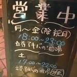 アキバの酒場 - 土曜日はアキバ外伝( ー`дー´)キリッ